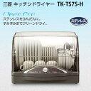 【送料無料】【食器乾燥機】三菱電機食器乾燥器TK-TS7S-H ステンレス 6人 ブラウン