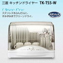 【送料無料】【食器乾燥機】三菱電機食器乾燥器TK-TS5-W ステンレス 6人 ホワイト