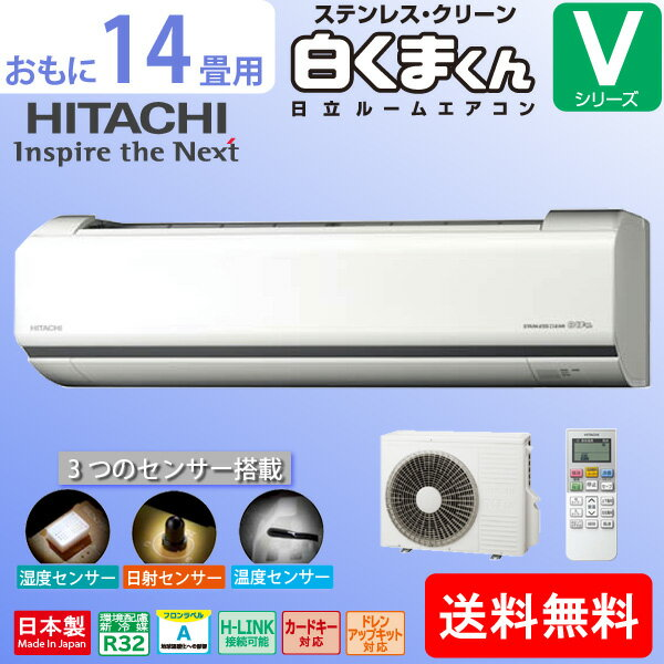 エアコン 日立 14畳用「RAS-V40G2(W)」HITACHI ルームエアコン 白くまくん「Vシリーズ」スターホワイト 単相200V(三相200V不可)