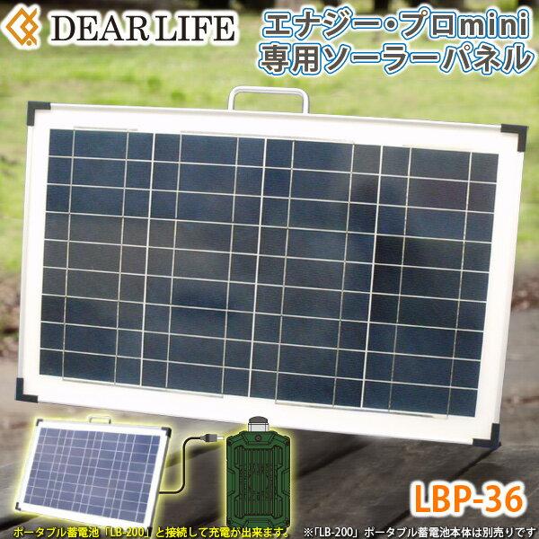 ソーラーパネル LBP-36 非常用電源「ポータブル蓄電池 エナジー・プロmini/LB-200」専用太陽光パネル DEARLIFE/PIF