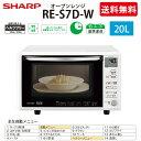 オーブンレンジ シャープRE-S7D-W ホワイト系20L ハイパワー自動メニュー25種 ヘルツフリー 送料無料 SHARP RE-S7D-W