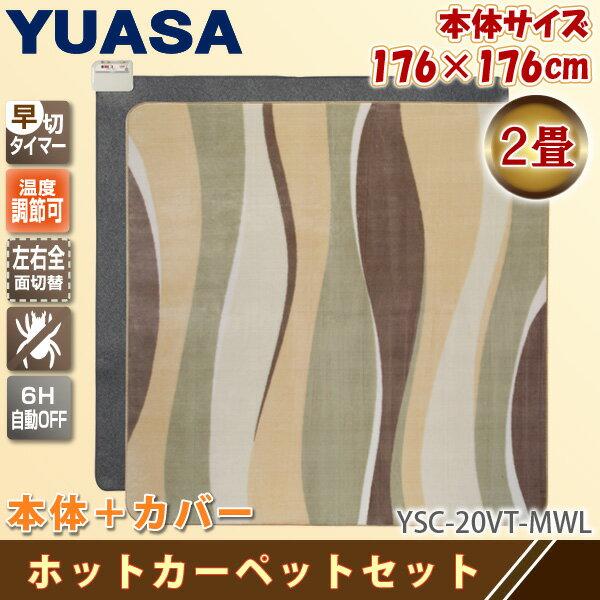 ホットカーペット 2畳 176×176cm YSC-20VT-MWL 電気カーペット本体+カバーセット ダニ退治 2時間早切タイマー 自動オフタイマー付き ユアサ/YUASA