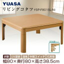 ユアサ こたつ 正方形 YSP-F801SL(N) テーブル 折れ脚 UV塗装