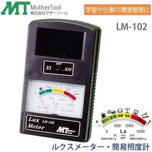 照度計 ルクスメーター LM-102 簡易照度計 学習や仕事の環境管理に マザーツール