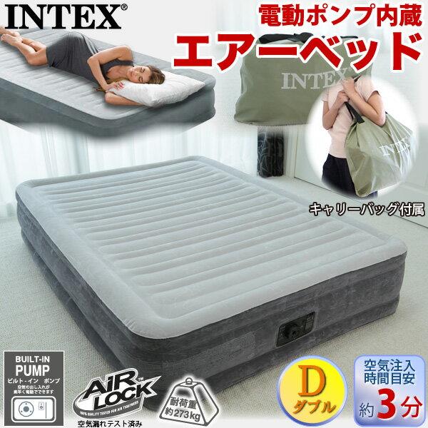インテックス 電動ポンプ内蔵エアーベッド フルコンフォート ミッドライズ 67767 ダブルサイズ 191×137cm コンフォートプラッシュ MID RISE INTEX