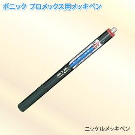 ボニック プロメックス用 メッキペン ニッケルメッキペン10ml ペン式でメッキ作業が楽々 プロメックス鍍金装置本体が必要です 代金引換不可
