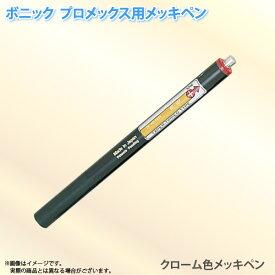ボニック プロメックス用 メッキペン クローム色メッキペン10ml ペン式でメッキ作業が楽々 プロメックス鍍金装置本体が必要です 代金引換不可