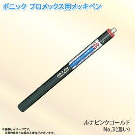 ボニック プロメックス用 メッキペン ルナピンクゴールドメッキペンNo,3(濃い)10ml ペン式でメッキ作業が楽々 プロメックス鍍金装置本体が必要です 代引不可
