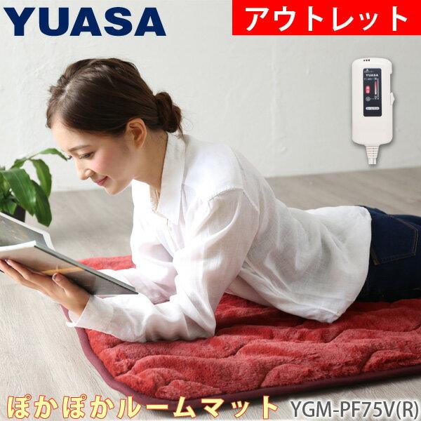 アウトレット 数量限定 1畳ホットマット プレミアムフェイクファー YGM-PF75V(R) レッド ホットカーペット/1人用 ぽかぽかルームマット ごろ寝マットにおすすめ ユアサ/YUASA