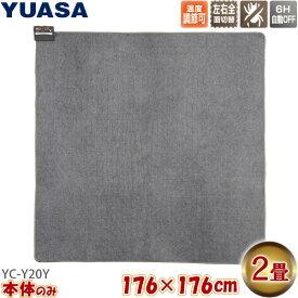 ユアサプライムス ホットカーペット 2畳 YC-Y20Y 本体 176×176cm 暖房面積切り替え 左右全面 温度調節可能で省エネ ダニ退治 電気カーペット YUASA 送料無料