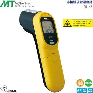 放射温度計 MT-7 レーザーポインター付き 非接触放射温度計 マザーツール