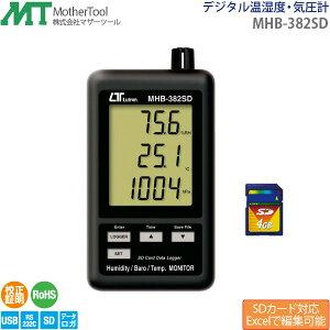 温湿度計・気圧計 MHB-382SD データロガーSDカードにデータ保存 デジタル温湿度計・気圧計 マザーツール