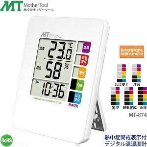 デジタル温湿度計 MT-874 熱中症警戒表示付き 温度計・湿度計・時計同時表示 マザーツール