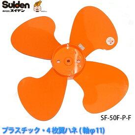 工場扇用プラスチック製ハネ50cm「SF-50F-P-F」交換用ハネ(軸φ11/4枚翼ハネ)SF-50F・50Gタイプ兼用 スイデン/Suiden スイファン部品