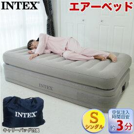 インテックス 電動ポンプ内蔵エアーベッド プライムコンフォート 64443 TWIN シングルサイズ 191×99cm PRIME COMFORT ELEVATED INTEX エアベッド 送料無料