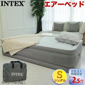 インテックス 電動ポンプ内蔵 エアーベッド プレムエアー ワン 64901 TWIN シングルサイズ 191×99cm Prem AIRE 1 INTEX エアベッド 送料無料