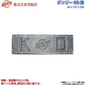 光陽社 バフ研磨剤 ダンジー KD 黒 KOYO 代金引換不可