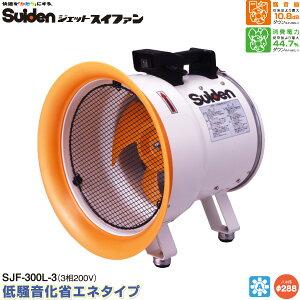 【代金引換不可】【送料無料】スイデン ジェットスイファンLシリーズ SJF-300L-3 送風機 【送風機業務用】
