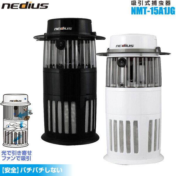 【送料無料】Suiden スイデン nedius 吸引式 捕虫器 NMT-15A1JG ホワイト/ブラック