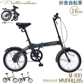 MYPALLAS マイパラス 折り畳み自転車 M-100(GR) グリーン 16インチ ミニベロ 小径車 折りたたみ 折畳 フォールディングバイク M100GR 代引き不可 地域別料金有