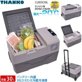 サンコー ポータブル 冷蔵庫 冷凍庫 CLBOX30L バッテリー内蔵 30L -20℃ 車載用 アウトドア用 クーラーボックス AC DC 2電源対応 ひえひえ冷蔵冷凍庫