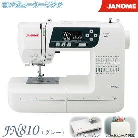 ジャノメ JANOME コンピューターミシン JN810 グレー 本体 ワンアクション糸通し 自動糸調子 おしゃれでシンプル 代金引換不可 送料無料