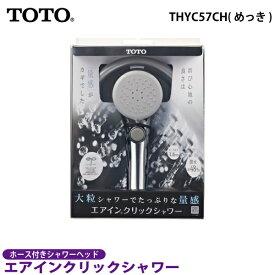 【送料無料】TOTO エアインクリックシャワー ホース付 THYC57CH(めっき)(サーモスタット・シングルレバー・一時止水付2ハンドルシャワー用)【シャワーヘッド 節水】
