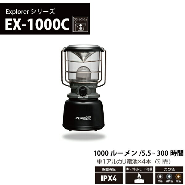 【送料無料】GENTOS ランタン Explorerシリーズ EX-1000C【LEDライト】