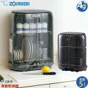 象印 マホービン 食器乾燥機 EY-GB50-HA たて型 省スペース コンパクト 5人分 庫内オール ステンレス ZOJIRUSHI EYGB50HA 5人用