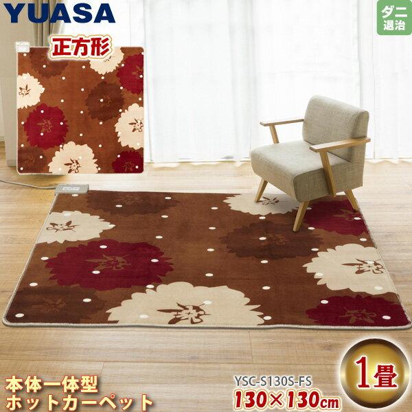 【送料無料】【ホットカーペット 1畳】ユアサ 1畳スクエア本体一体型カーペット YSC-S130S-FS