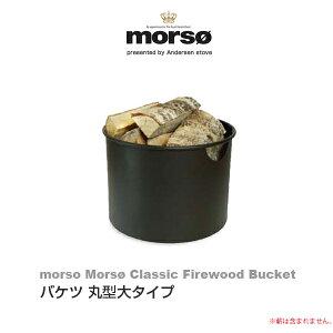 【代金引換不可】 morso Mors Firewood Bucket バケツ 丸型大タイプ 523545 暖炉 薪 収納