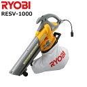 【送料無料】【ブロワーバキューム】RYOBI(リョービ) ブロアバキューム RESV-1000【ブロワー】【リョービブロア】