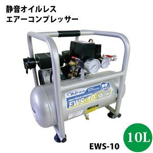 【代引不可】シンセイ 静音オイルレス エアーコンプレッサー10L EWS-10 0.6馬力【沖縄県配達不可】