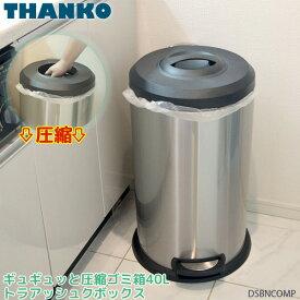 サンコー ギュギュッと 圧縮ゴミ箱 40L トラアッシュクボックス DSBNCOMP フタつき ペダル付き 45Lごみ袋対応 THANKO