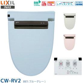 INAX 温水洗浄便座 シャワートイレ CW-RV2A/BB7 ブルーグレー 瞬間式 脱臭付き RVシリーズ LIXIL イナックス
