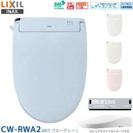 INAX 温水洗浄便座 シャワートイレ CW-RWA2/BB7 ブルーグレー 瞬間式 脱臭付き RWシリーズ LIXIL イナックス