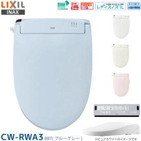 INAX 温水洗浄便座 シャワートイレ CW-RWA3/BB7 ブルーグレー 瞬間式 自動開閉 フルオート便座 脱臭付き RWシリーズ LIXIL イナックス