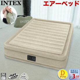 インテックス 電動ポンプ内蔵 エアーベッド フルコンフォート ミッドライズ 67767JA ダブルサイズ 191×137cm コンフォートプラッシュ MID RISE エアベッド INTEX