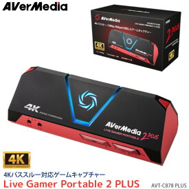 AVerMedia アバーメディア ゲームキャプチャー LIVE Gamer Portable 2 PLUS - AVT-C878 PLUS 4Kパススルー ゲーム 配信 録画 ビデオキャプチャー 正規品