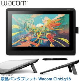 ワコム 液晶ペンタブレット Wacom Cintiq 16 DTK1660K0D 15.6インチ フルHD ディスプレイ Wacom Pro Pen 2 対応 15.6型