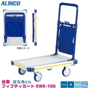 アルインコ 折りたたみ 台車 KWK-100 コンパクト キャスター収納 折り畳み カート おさ丸くん ALINCO