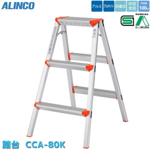 アルインコ 折りたたみ 踏み台 CCA-80K 3段 アルミ 軽量 折り畳み 脚立 ALINCO