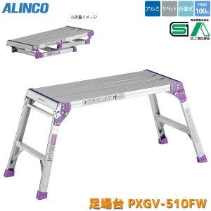 アルインコ 折りたたみ 足場台 PXGV-510FW 2段 幅広 アルミ 軽量 折り畳み 踏み台 脚立 作業台 ALINCO