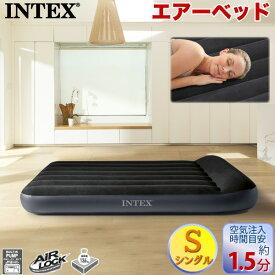 インテックス 電動ポンプ内蔵 エアベッド ピローレスト クラシックエアーベッド 64145JB シングルサイズ 191×99cm 枕一体型 PILLOW REST CLASSIC AIRBED エアベッド INTEX