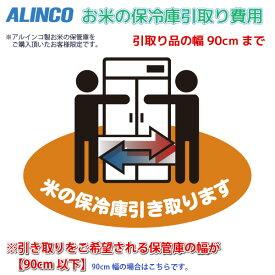 アルインコ製玄米保管庫ご購入のお客様限定、不要保管庫引取り費用「引き取り商品幅90cm以下」アルインコ製玄米保管庫と同時にご購入下さい。