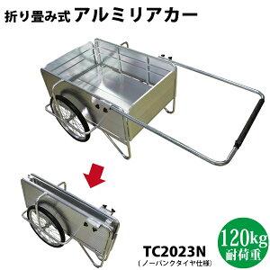 【代引不可】 シンセイ 折り畳み式 アルミリアカー ノーパンクタイヤ TC2023N 【沖縄県配達不可】