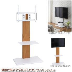 壁寄せテレビスタンド 32型〜60型対応 壁掛け風テレビ台 アングル調整能付き ハイタイプ ナチュラル 壁寄せTV台 角度調整 首振り スイング 代金引換不可