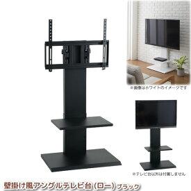 壁寄せテレビスタンド 32型〜60型対応 壁掛け風テレビ台 アングル調整能付き ロータイプ ブラック 壁寄せTV台 角度調整 首振り スイング 代金引換不可