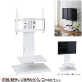 壁寄せテレビスタンド 32型〜60型対応 壁掛け風テレビ台 アングル調整能付き ロータイプ ホワイト 壁寄せTV台 角度調整 首振り スイング 代金引換不可