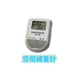 【線量計日本製】日本精密測器 空間線量計 DC-100【放射線測定器日本製】【積算線量】【送料無料】